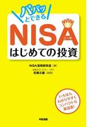 パパッとできるNISA はじめての投資(中経出版)
