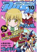コミックラッシュ2012年10月号(CR comics)