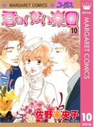 君のいない楽園 10(マーガレットコミックスDIGITAL)