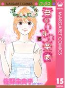 君のいない楽園 15(マーガレットコミックスDIGITAL)