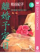 離婚予定日 8(クイーンズコミックスDIGITAL)