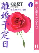 離婚予定日 11(クイーンズコミックスDIGITAL)