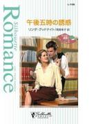 午後五時の誘惑(シルエット・ロマンス)