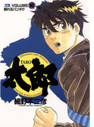 太郎 10(ヤングサンデーコミックス)