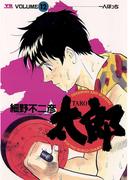太郎 12(ヤングサンデーコミックス)
