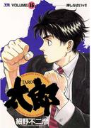 太郎 15(ヤングサンデーコミックス)