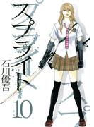 スプライト 10(ビッグコミックス)