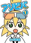 アソビバ1巻(ヤングガンガンコミックス)