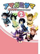 アマガミサマ2(マジキューコミックス)