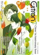 ~恋愛男子ボーイズラブコミックアンソロジー~Citron VOL.7(シトロンアンソロジー)