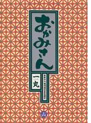 おかみさん 14(ビッグコミックス)