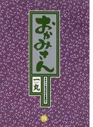 おかみさん 4(ビッグコミックス)