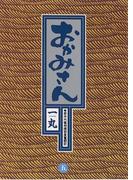おかみさん 5(ビッグコミックス)