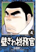壁ぎわ税務官 4(ビッグコミックス)