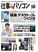 月刊仕事とパソコン2013年10月号