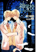 神学校-Noli me tangere- 【おまけ漫画付き電子限定版】(15)(ダリアコミックスe)