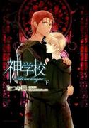 神学校-Noli me tangere- 【おまけ漫画付き電子限定版】(26)(ダリアコミックスe)