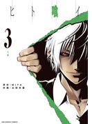 ヒト喰イ 3(裏少年サンデーコミックス)