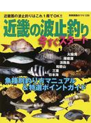 近畿の波止釣り今すぐスタート 近畿圏の波止釣りはこれ1冊でOK!!
