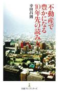 不動産で豊かになる10年先の読み方(日経プレミアシリーズ)