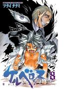 ケルベロス 8(少年チャンピオン・コミックス)