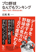 プロ野球なんでもランキング 「記録」と「数字」で野球を読み解く(知的発見!BOOKS)