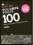 デジタル一眼レフすぐに上達するテクニック100(玄光社mook)