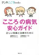 「こころ」の病気 安心ガイド 正しい知識と治療のために(マンガ こころbooks)