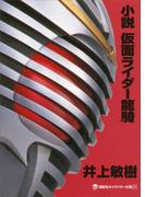 小説 仮面ライダー龍騎(講談社キャラクター文庫)