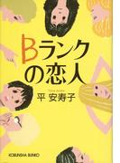 Bランクの恋人(光文社文庫)