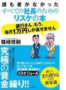 銀行さん、もう、毎月1万円しか返せません