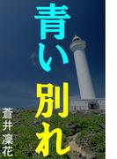 青い別れ(愛COCO!)