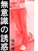 無意識の誘惑(愛COCO!)