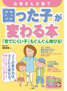 お母さん次第で「困った子」が変わる本 : 「育てにくい子」もぐんぐん伸びる!(マミーズブック)