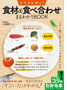 カラダに効く!食材&食べ合わせまるわかりBOOK(コツがわかる本)