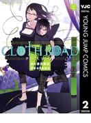 CLOTH ROAD 2(ヤングジャンプコミックスDIGITAL)