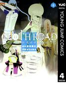 CLOTH ROAD 4(ヤングジャンプコミックスDIGITAL)