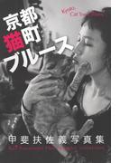 京都猫町ブルース  甲斐扶佐義写真集
