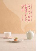 電子レンジで手軽にカンタン おうちで作る和菓子レシピ12か月