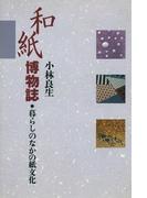 和紙博物誌  暮らしのなかの紙文化