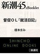 督促OL「就活日記」―新潮45eBooklet(新潮45eBooklet)