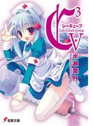 C3 -シーキューブ- V(電撃文庫)