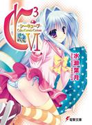 C3 -シーキューブ- VI(電撃文庫)