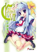 C3 -シーキューブ- VII(電撃文庫)