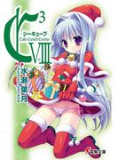 C3 -シーキューブ- VIII(電撃文庫)