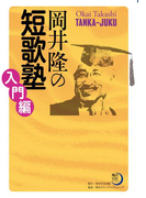 岡井隆の短歌塾 入門編(角川短歌ライブラリー)