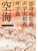 空海「即身成仏義」「声字実相義」「吽字義」 ビギナーズ 日本の思想(角川ソフィア文庫)