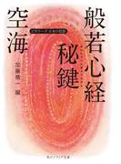 空海「般若心経秘鍵」 ビギナーズ 日本の思想(角川ソフィア文庫)