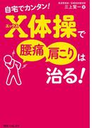 自宅でカンタン! X体操で腰痛・肩こりは治る!(角川フォレスタ)