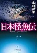 日本怪魚伝(角川文庫)